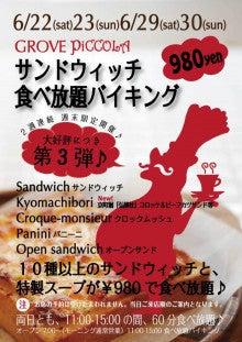 $グローブピッコラのブログ ~ GROVE piccola 大阪・京町堀のキッシュ&バール