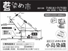 武州正藍染~埼玉県羽生市~伝統工芸の魅力