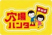 $藤岡みなみオフィシャルブログ「熊猫百貨店」Powered by Ameba