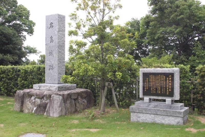 名島城/城址碑