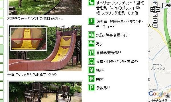 $(足跡の足跡)めんたる系-宮城公園滑り台