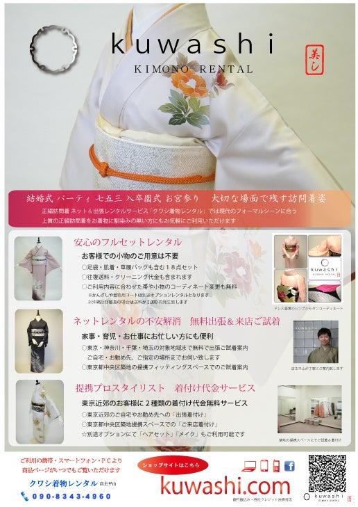 訪問着 レンタル 東京 七五三 結婚式