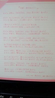 藤田 麻衣子 手紙 愛する あなた へ