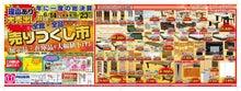 内山家具 スタッフブログ-20130614わけありA