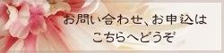 愛媛松山プリザーブドフラワー&フラワーデザイン教室 レトワルブリュー-お問い合わせ・お申し込み