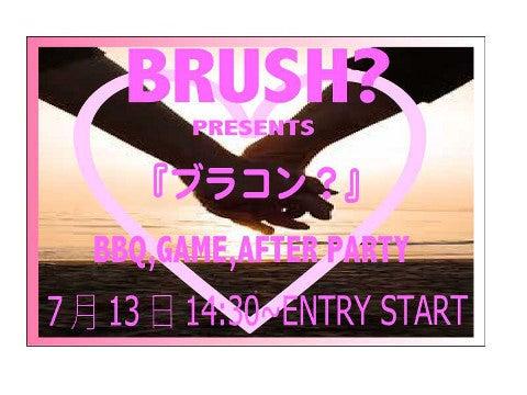 湘南BRUSH バグジャンプのブログ