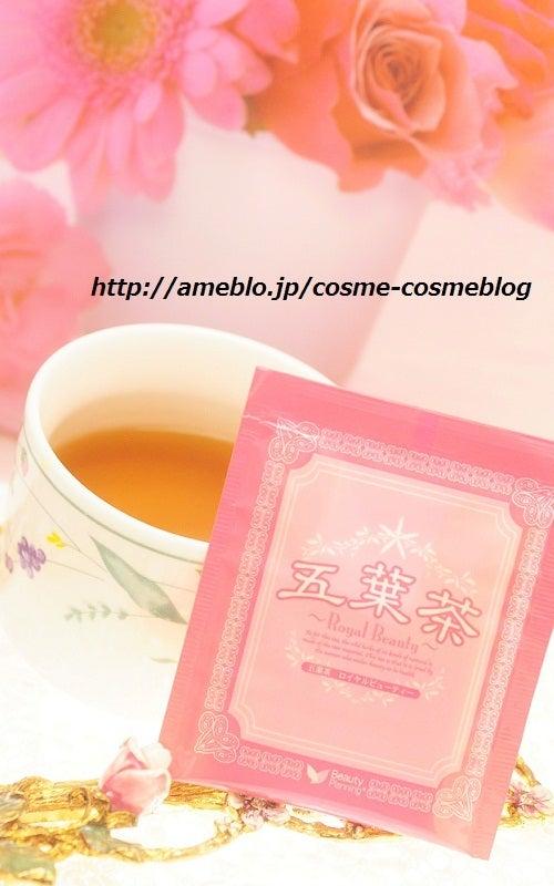 OLコスメブログ@口コミ化粧品|人気コスメ 口コミランキング-五葉茶ロイヤルビューティーの効果&口コミ