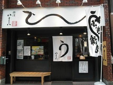 復活した老舗の鰻★横濱八十八 石川町店 | 試して良かったもの ...