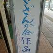山茶花会展示会