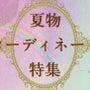 【特集】夏コーディネ…