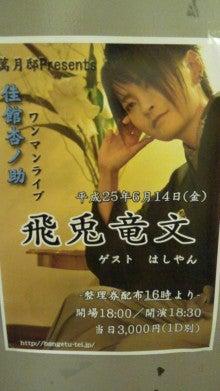 利根川藍Official blog「藍姫閣下のやりたい放題」-DCIM0015.JPG