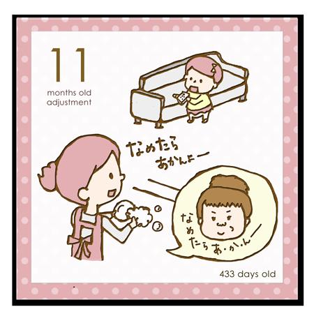 天童よしみばりに言う Nozo Note 小さく産まれたノゾの