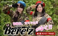 $ミリドルユニット Bere+z オフィシャルブログ