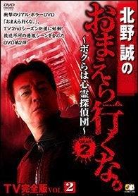 とんでも不思議Watcher 取材日記-DVD