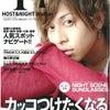Y+全国版3号 発売の画像