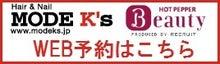 モードケイズ茨木店のBlog-hotpepper3