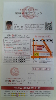 優ルーム (歯科★優クリニック 院長公式ブログ)-DVC00178.jpg