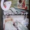 『GINZA』7月号で月美容の企画をの画像