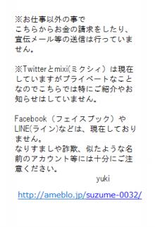yukiの制作ブログ~記録用~