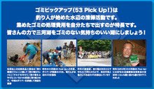 $Aichi 三河湖 53Pick Up!の活動ブログ-53pickupとは?