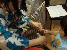$箏(琴)演奏家「かおり」~目指せ大和撫子~
