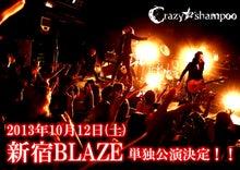 $Crazy★shampoo あきら オフィシャルブログ「ウホッウホウホッウッウホ!」Powered by Ameba