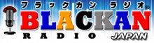 ブラッカンラジオのブログ-ブラッカンラジオロゴ