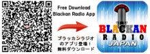ブラッカンラジオのブログ