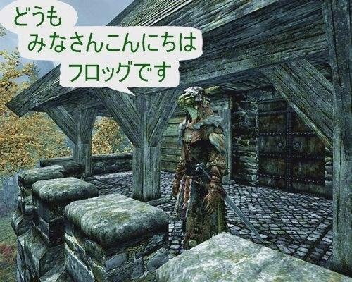 旅するトカゲ-し~らな~○ま~ちを♪