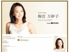 $梅宮万紗子オフィシャルブログ「UMEMMY SHOWS」by Ameba-新・梅宮万紗子オフィシャルブログ