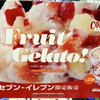 【レビュー】コールドストーン ベリーホワイトプリンセスの画像