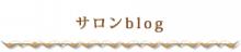ネイリスト講師望月ゆかりのブログ★妥協なんて知らな~い!