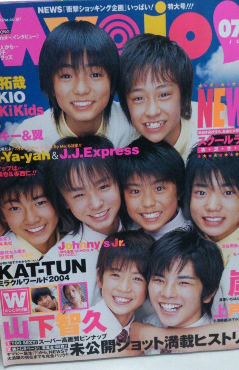 2004年7月号のMyojo | ジャニーズJr.大好き☆akoakoのブログ