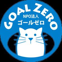 NPOゴールゼロのブログ