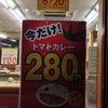 トマトカレー280円by松屋。の画像