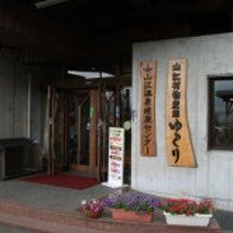 山江村温泉「ほたる」…