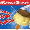 【レビュー】グリコ 凍らせプッチンプリンを試してみた!の画像