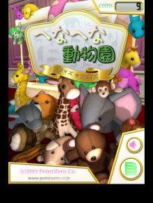 群馬のIT企業で働く川端右京のブログ-UFOキャッチャー「へなへな動物園」