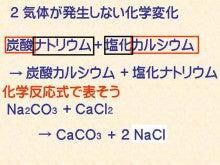 塩化 カルシウム 化学式