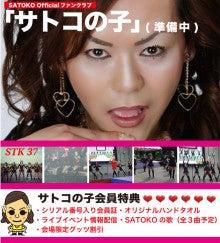 $SATOKOのブログ