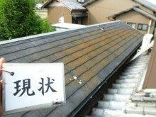 外壁塗装本舗のブログ-I様邸 屋根現状