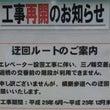 三ノ輪交差点・歩道橋…