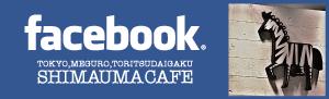 $しまうまcafeのブログ-facebook☆しまうまcafe☆都立大学