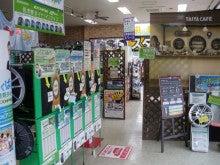 タイヤ館小倉南のブログ