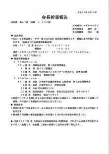 川崎高津ロータリークラブ