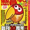 『懸賞なび』8月号 本日発売 ~和泉田喜一選手のインタビューも載ってるよ!(ヘル岡部、再び)~☆の画像