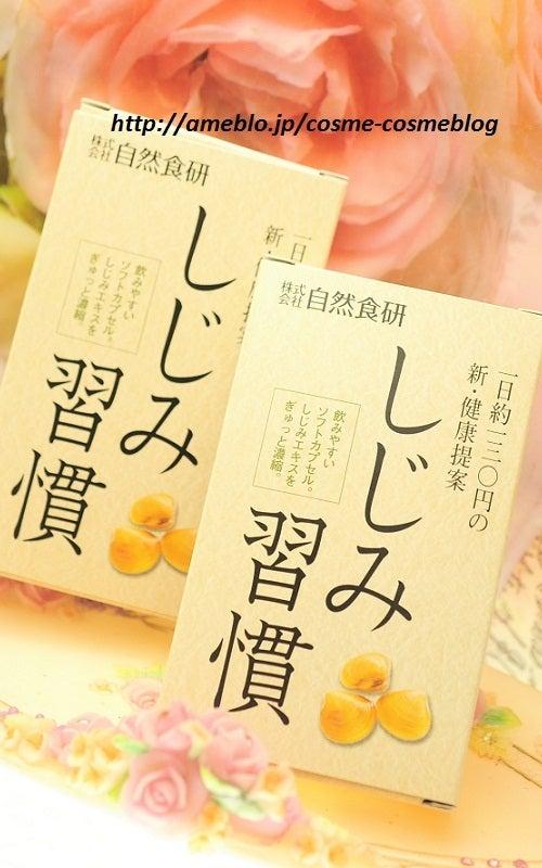OLコスメブログ@口コミ化粧品|人気コスメ 口コミランキング-無料♪しじみ習慣