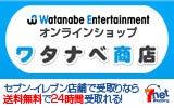 ワタナベエンターテインメントオフィシャルグッズブログ-わたなべ商店