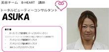 $B-HEARTのブログ