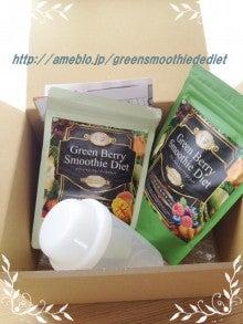 グリーンベリースムージーダイエットの効果を公開!